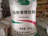 丰沃淀粉 马铃薯淀粉 马铃薯生粉 土豆淀粉 食用级优质淀粉