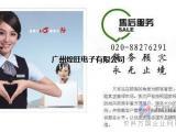 惠普投影仪广州维修点电话┃HP售后维修站