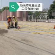 新余市达鑫交通工程有限公司的形象照片