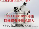 海智机器人,东莞机器人公司,东莞冲压机械手