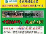 贵州压模材料|贵州压模地坪|贵州彩色艺术压模地坪