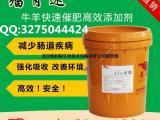 催肥饲料添加剂 高效牛催肥饲料添加剂