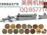 全自动膨化狗粮生产线 宠物饲料机械 鱼粮加工设备