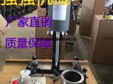秦皇岛强强机械实验室分散机小型分散机搅拌