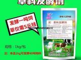 泽牧久远草料发酵剂1kg能发酵40吨青贮饲料