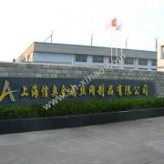 上海信奥金属丝网制品有限公司的形象照片