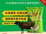 牛育肥预混料 牛专用育肥预混料