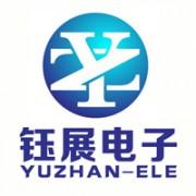 深圳市钰展电子有限公司的形象照片