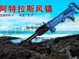 阿特拉斯G7风镐 G10G11G20气镐气铲水泥破碎凿岩机