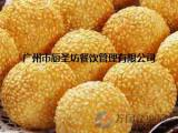 广州空心芝麻球培训费用多少