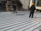 张家港蓝色屋面防水漆、清除彩钢瓦锈迹斑斑