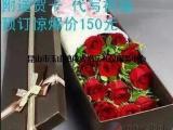 昆山七夕情人节玫瑰鲜花礼盒预订超低价 市区免费送货