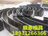 拱形骨架模板 路基拱形护坡钢模板厂