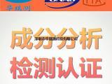深圳成分检测镁合金金相分析测试中心