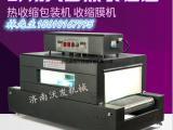 鑫如意厂家现货供应远红外线收缩机%PVC/PP膜收缩机价格