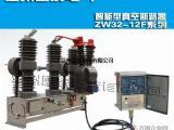 雷泉ZW32-12F户外看门狗智能高压断路器