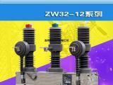 雷泉ZW32-12户外真空高压断路器
