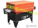 BS-G4525化妆品塑包机鑫儒弈订做pof膜礼品盒收缩机