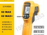福禄克红外测温仪 Fluke 62 MAX