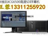 实时播出字幕使用高清字幕机价格 SDI字幕机