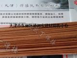 威欧丁204S特种焊接指定专用黄铜氩弧焊丝