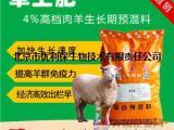小尾寒羊养殖场专用饲料 寒羊育肥专用饲料