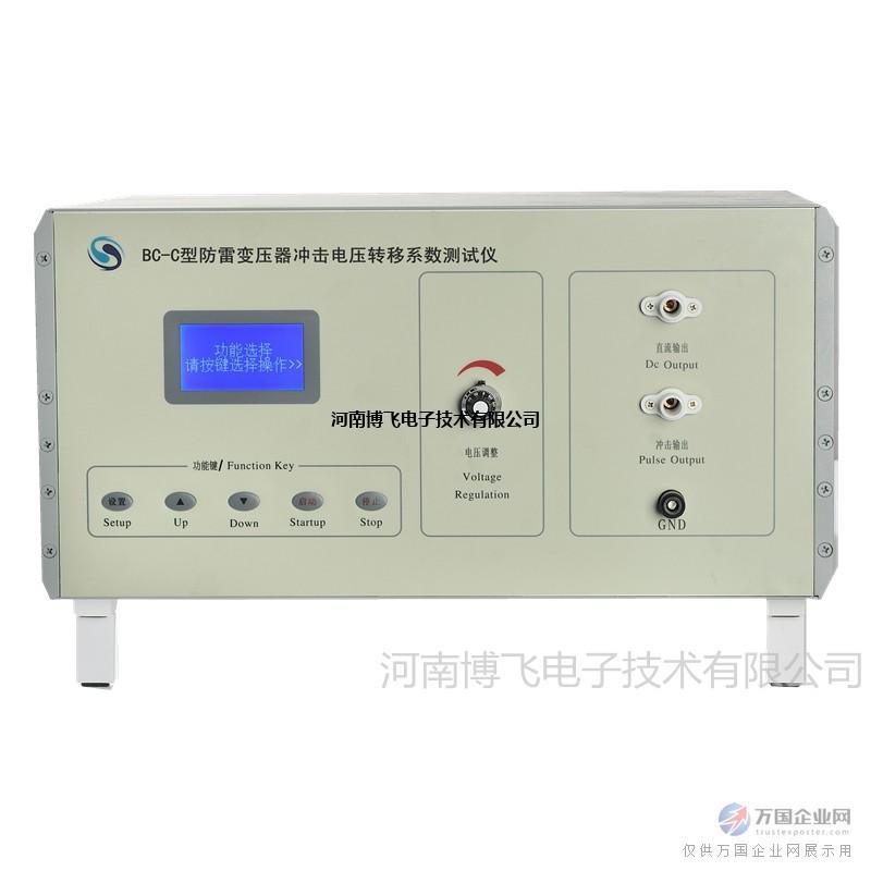 BC-C型防雷变压器冲击电压转移系数测试仪