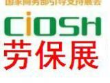 2018中国(上海)劳保全系列及配套安防用品展