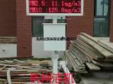 杭州建筑工地pm2.5自动扬尘在线检测系统