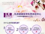 乳康女性健康项目招商