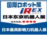 2018日本国际工业机器人展/VR自动化机器人展