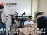 东莞宣传片制作大朗企业宣传片拍摄巨画传媒引领先锋