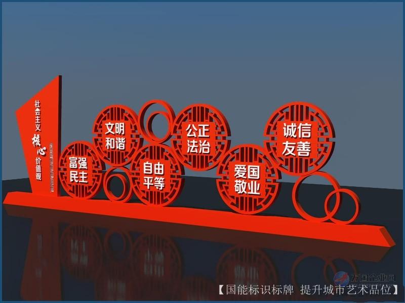宣传栏 造型标牌  从传统文化和当地文化中摄取设计元素 因为中国梦