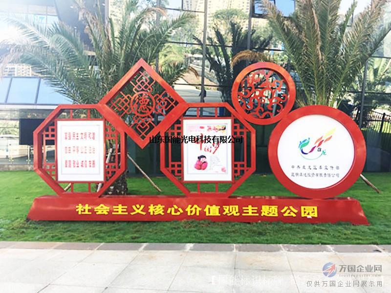 嘉祥核心价值观广告牌 宣传栏 造型标牌