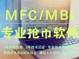MFC专业抢币软件-MFC/MBI自动抢币软件