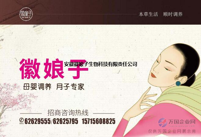 徽娘子加盟 让母婴护理更加专业