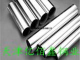 现货不锈钢管天津不锈钢抛光材质齐全-天津亿佰鑫钢业