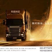 重庆敖盛货运代理有限公司的形象照片
