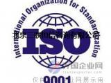 ISO9001质量管理体系认证快速下证可办理全国企业