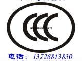 CCC产品认证 3C认证 国内市场产品认证