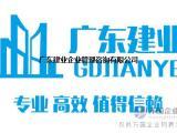 市政工程一级资质低价转让_广东建业
