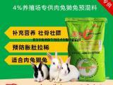 兔子用预混料 通用型兔子用预混料