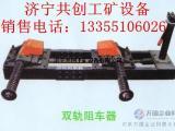 价格合理结实耐用双轨阻车器,单轨阻车器,阻车器,手动阻车器