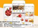 重庆APP开发,重庆电商平台开发,B2C电商APP开发