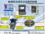 GLQ-38,触摸屏过滤器控制箱,自清洗过滤器控制箱,压力