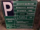 停车场标志牌全套定做
