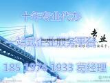 朝阳办照公司代办卫生许可证美容营业执照