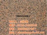 花岗岩|京华石材|地板花岗岩抛光