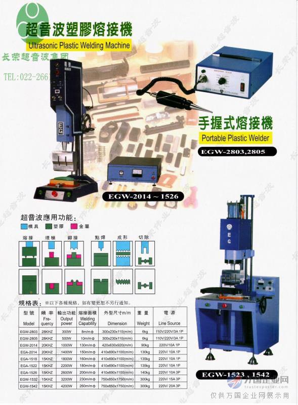 塑焊机3种