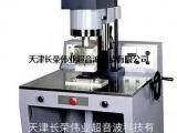 供应天津长荣超音波塑料焊接机